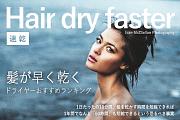 髪が早く乾くドライヤーおすすめランキング