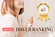 ドライヤーおすすめランキング【総合力編】