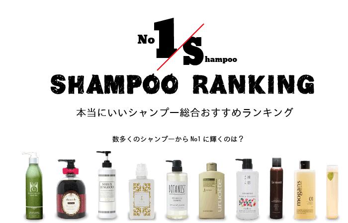 シャンプー総合おすすめランキング2017