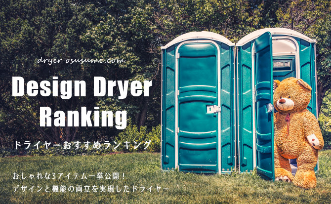 デザイン重視のドライヤー人気ランキング
