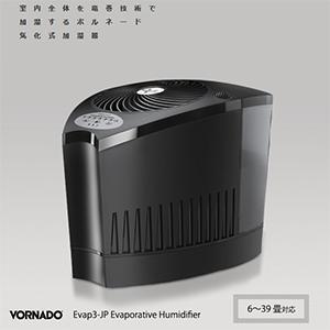 気化式加湿器のおすすめ製品