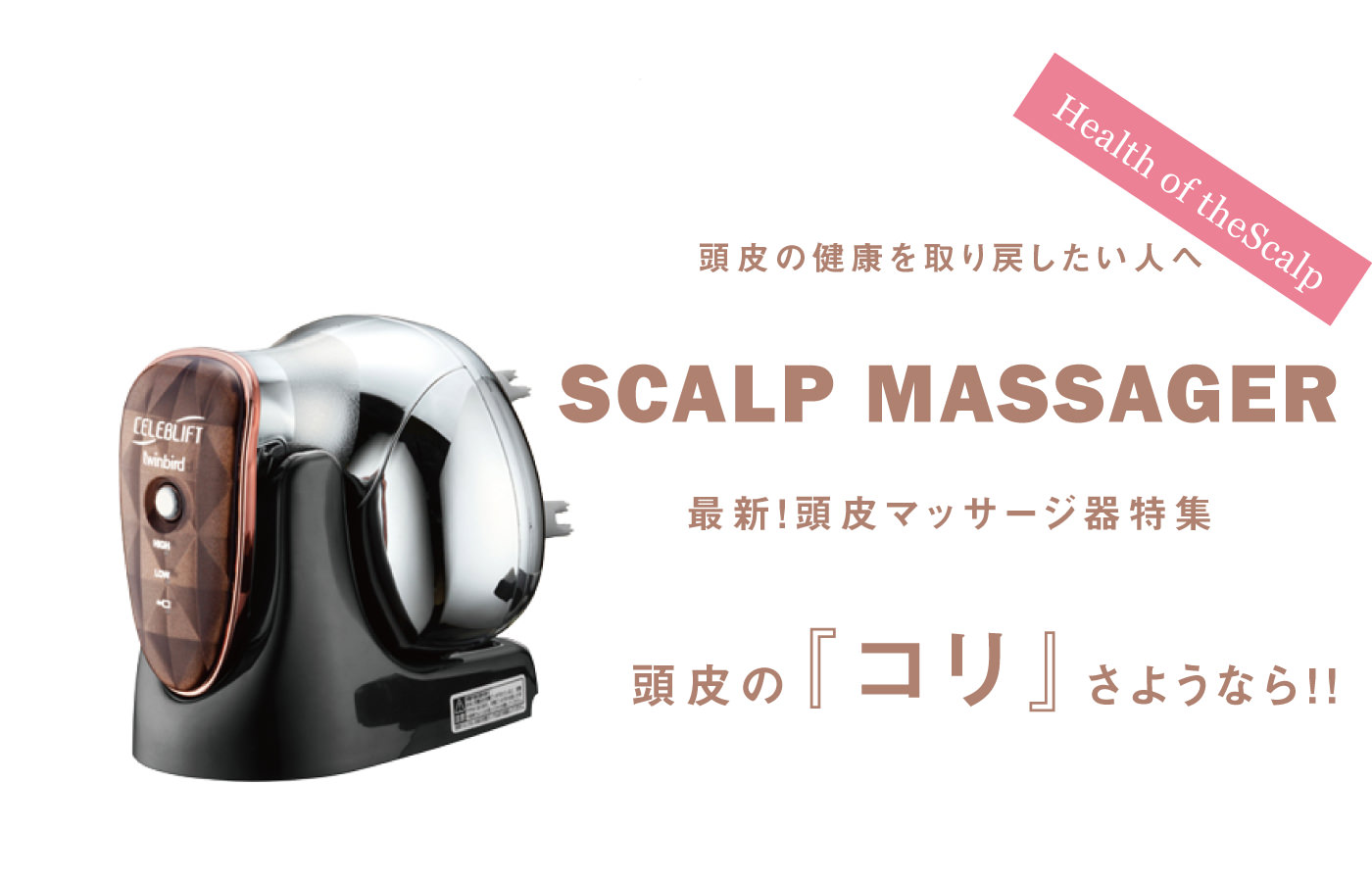 最新おすすめ頭皮マッサージ器