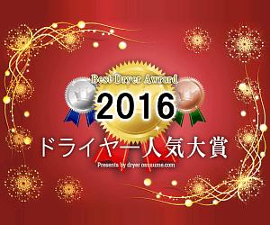ドライヤー人気大賞2016 | 今年もっとも輝いたドライヤーを厳選して紹介!
