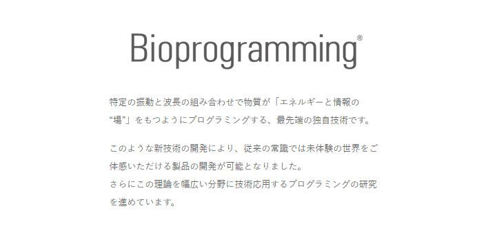 バイオプログラミングとは