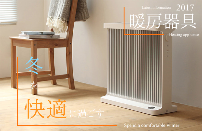 暖房器具おすすめランキング【2017】冬を楽に乗り切る5製品