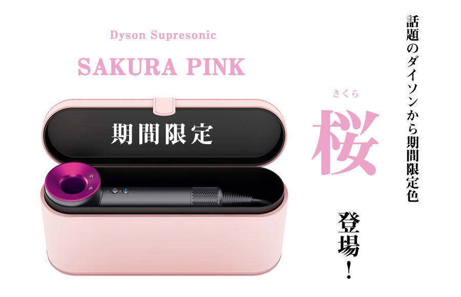 期間限定ダイソンドライヤー Sakura