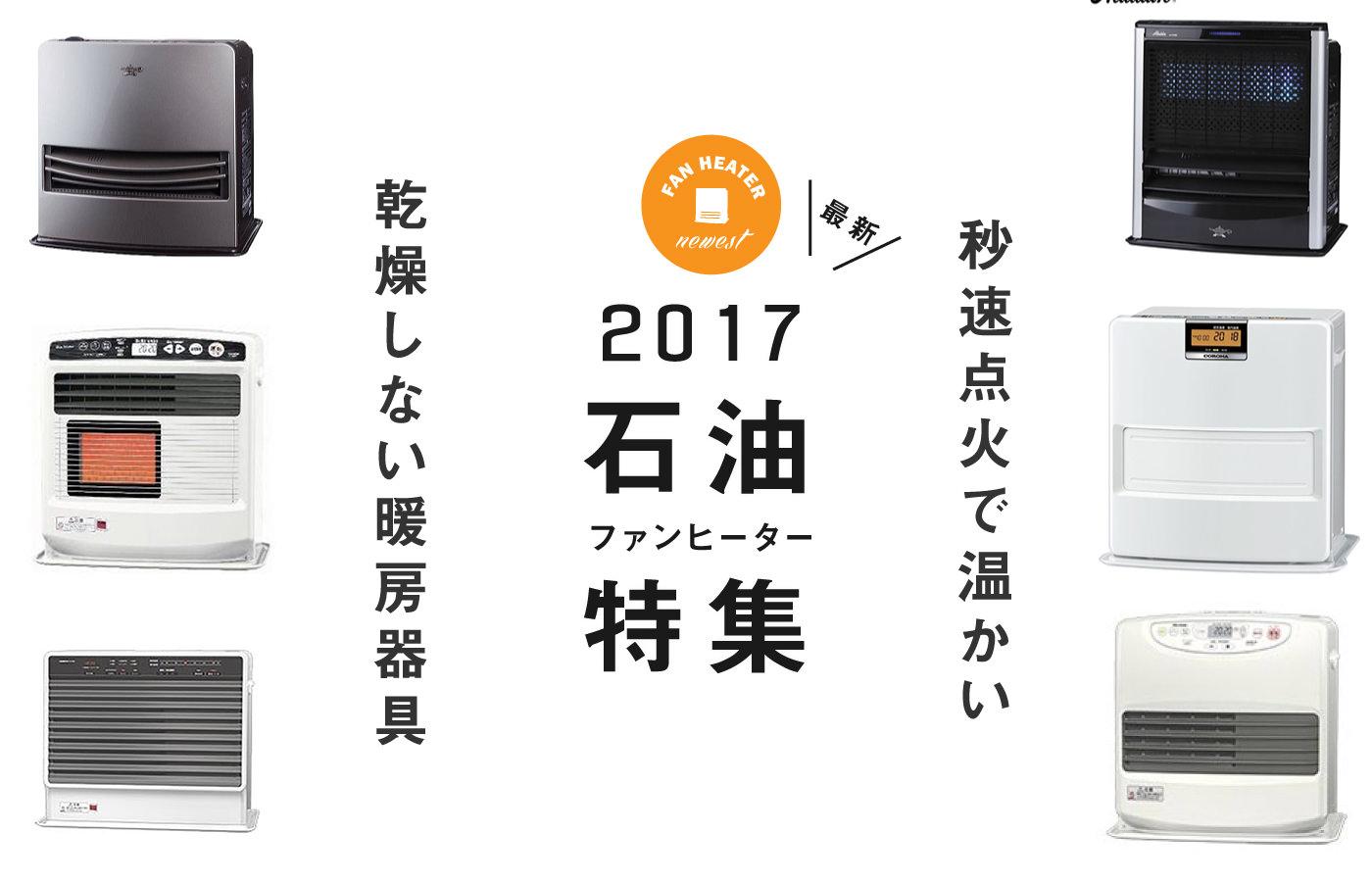 2017年石油ファンヒーターおすすめ特集
