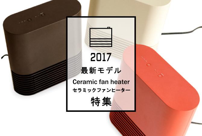 セラミックファンヒーターおすすめ製品2017
