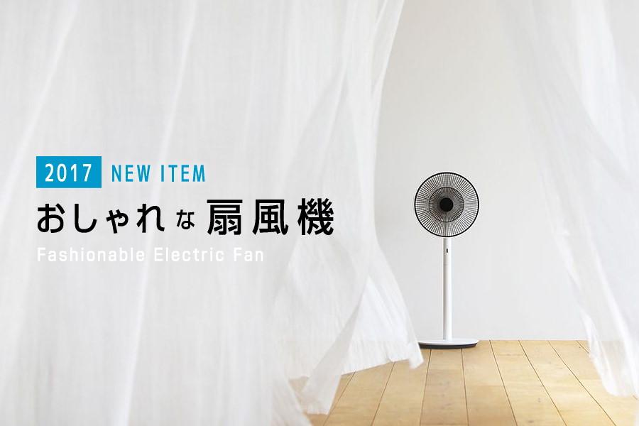 扇風機おしゃれなデザイン【8選】 2017年の最新家電で夏をおしゃれに楽しむ!