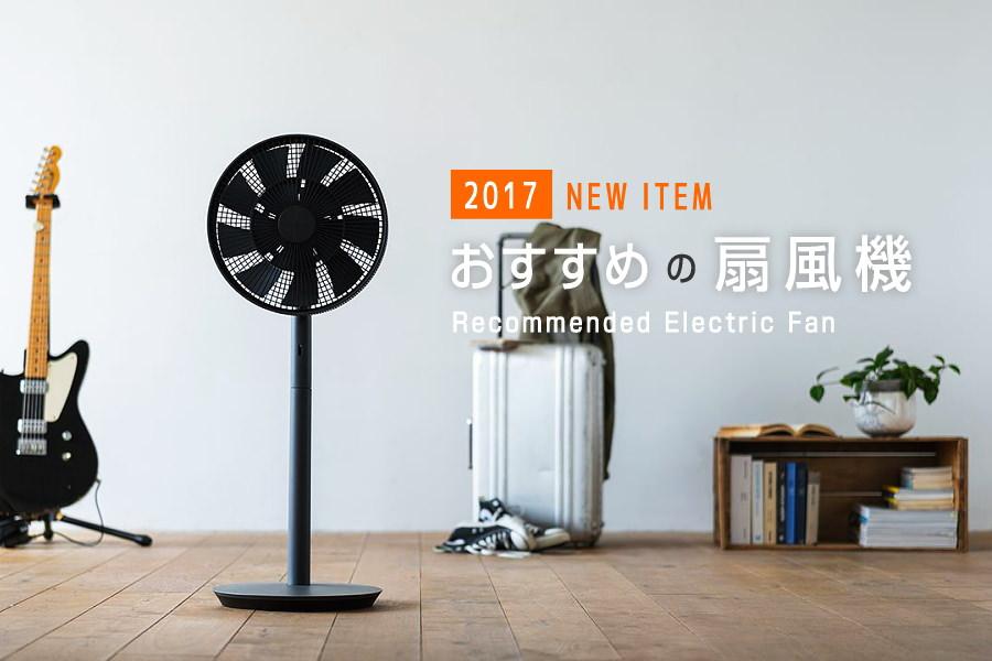 扇風機おすすめ14製品【2017年】の最新機種を比較&解説