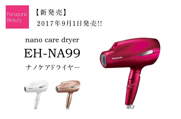ナノケアドライヤー EH-NA99