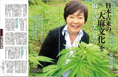 安部昭江大麻記事