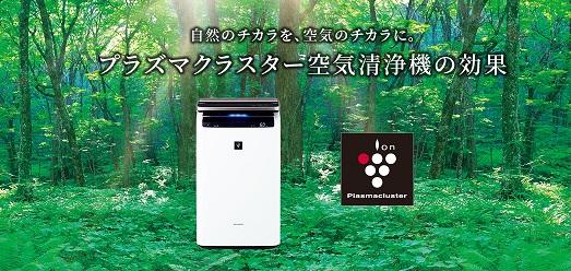 マイナスイオン空気清浄器