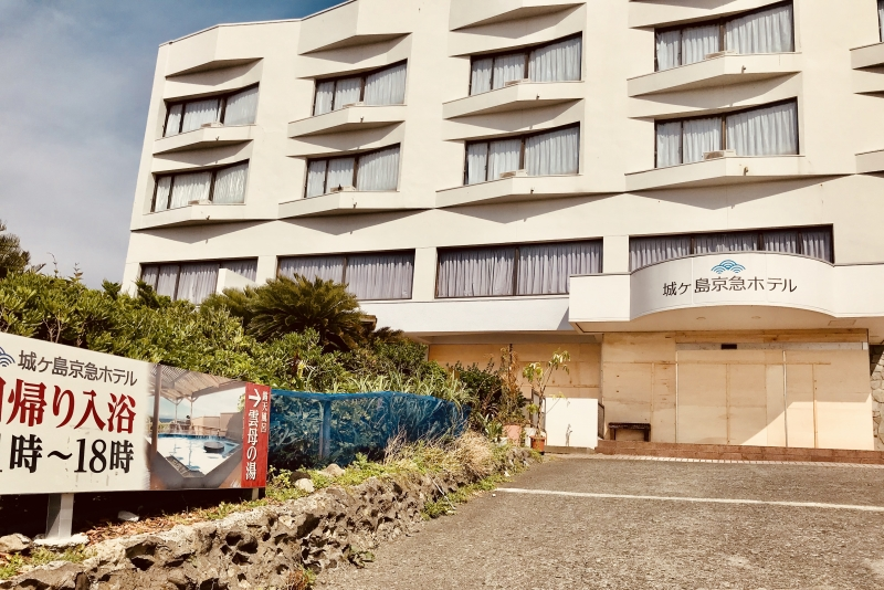 京急ホテル城ヶ島