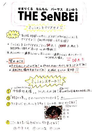 sennbei指令書01a