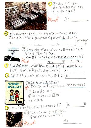 sennbei指令書01b