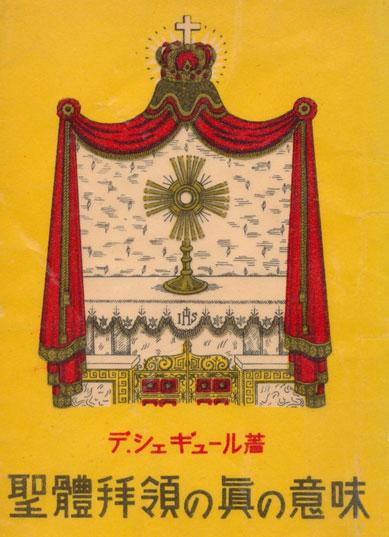 聖体拝領の真の意味の表紙