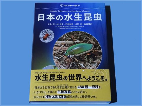 ネイチャーガイド 日本の水生昆虫