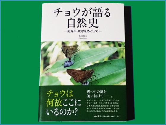 チョウが語る自然史(南方新社)