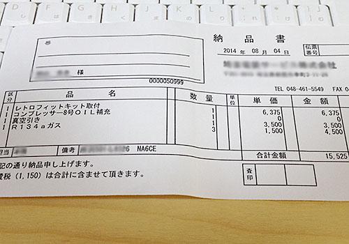 R134a化明細