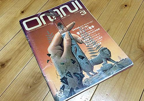 オムニ1988年3月号
