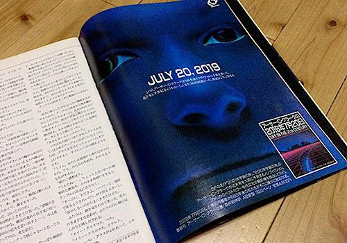 2019年7月20日の広告
