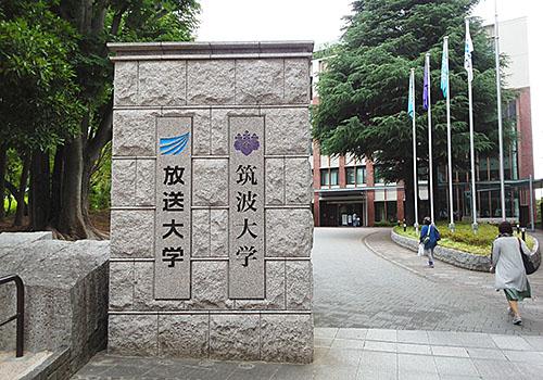 放送大学文京