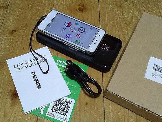 Qi対応モバイルバッテリー