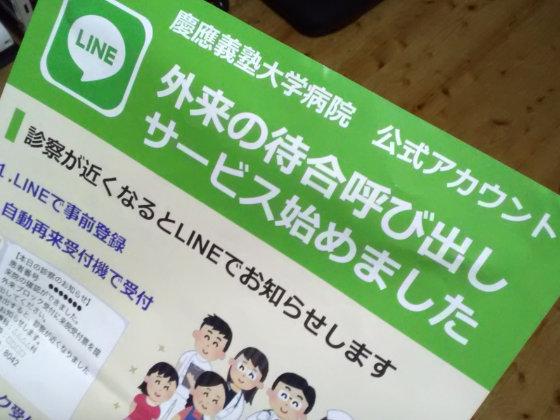 慶応病院LINE