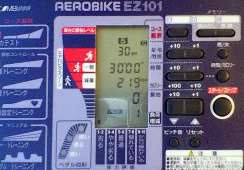 エアロバイク復活02