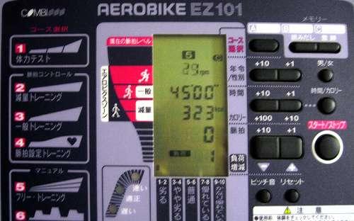 エアロバイク復活04