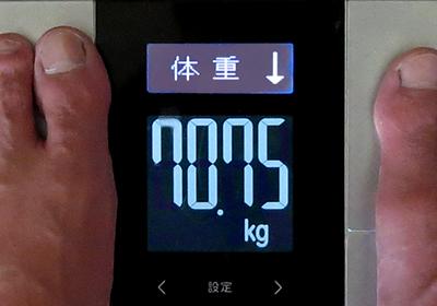体重報告・8週間目