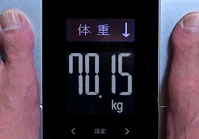体重報告・10週間目