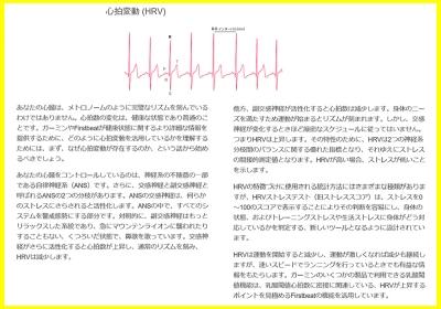 HRVストレステスト