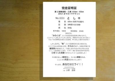 横須賀・三浦みちくさウルトラ(65km)・詳細(その1)