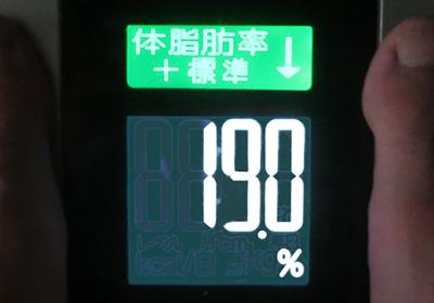 ダイエット10週間目
