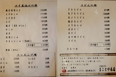 10kmジョグ と 「名古屋めし06」