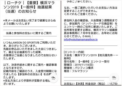 横浜マラソン・当選