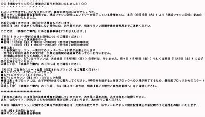 横浜マラソンからのメール