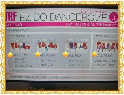 TRFイージー・ドゥ・ダンササイズdisc3画面