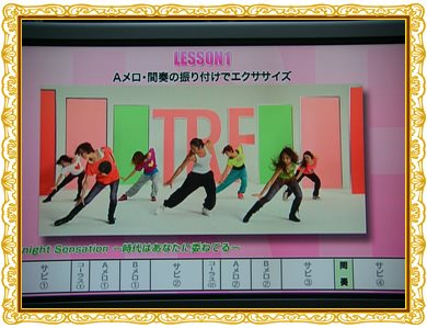 TRFと同じ振付