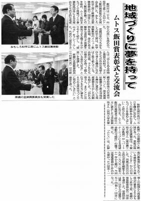 信州日報2010年2月23日ムトス賞