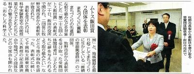 中日新聞2010年2月21日ムトス飯田賞