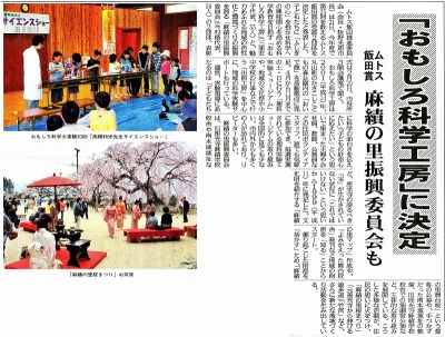 南信州新聞 1月22日ムトス飯田賞
