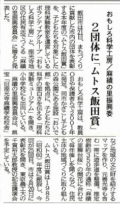 信濃毎日新聞 1月22日ムトス飯田賞