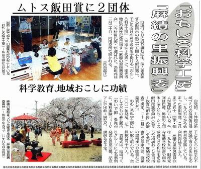 2010年1月22日 中日新聞ムトス飯田賞