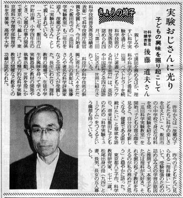 南信州新聞2000.5.20