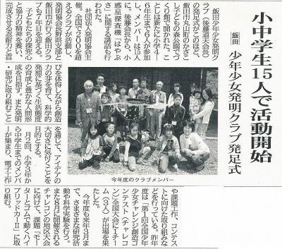 飯田発明クラブ