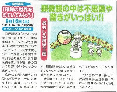 ホームニュース飯田