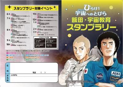 飯田・宇宙教育